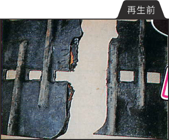 ゴムクローラー切断 再生前イメージ