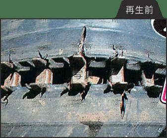 ゴムクローラー再生前イメージ