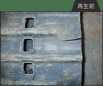 ゴムクローラー 亀裂 再生前イメージ