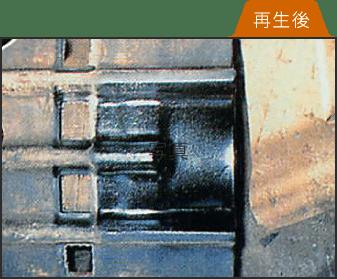 ゴムクローラー 亀裂 再生後イメージ