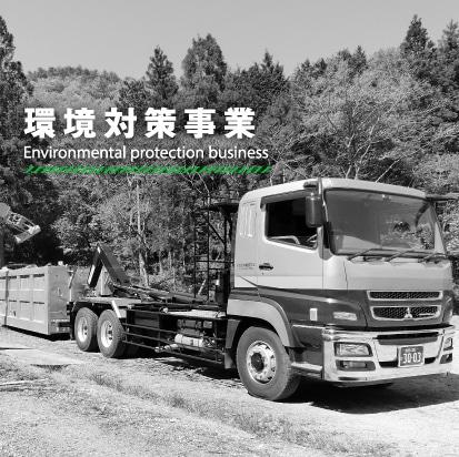 環境対策事業